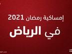 إمساكية شهر رمضان 2021 في الرياض