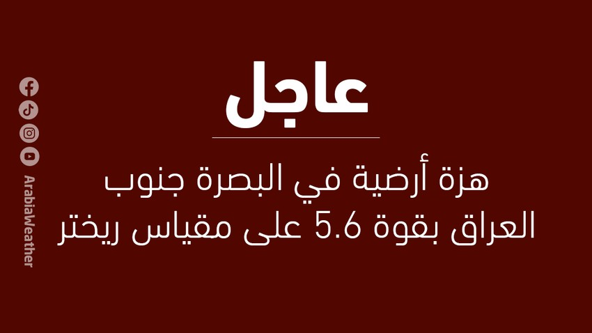 وكالات/غير مؤكد: هزة أرضية في البصرة في جنوب العراق بقوة 5.6