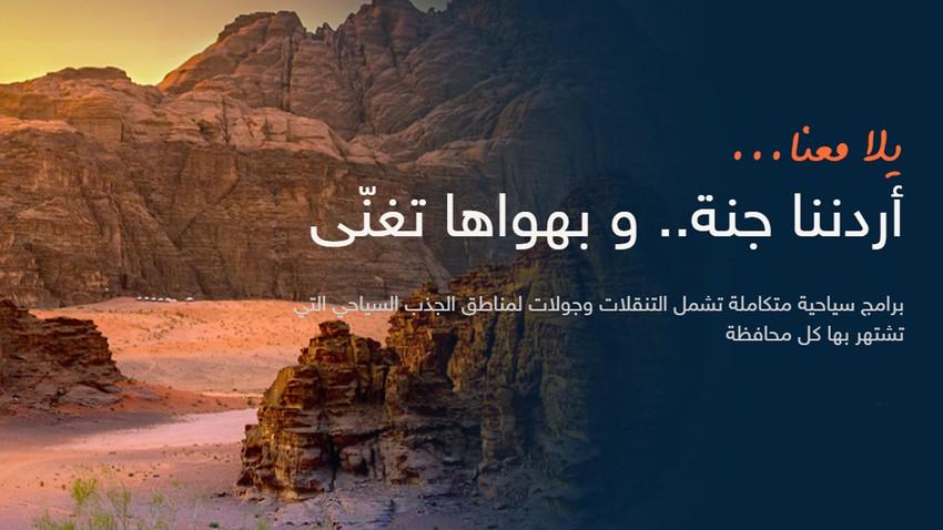 اختر من بين 12 وجهة سياحية في ربوع الأردن ب10 دنانير فقط