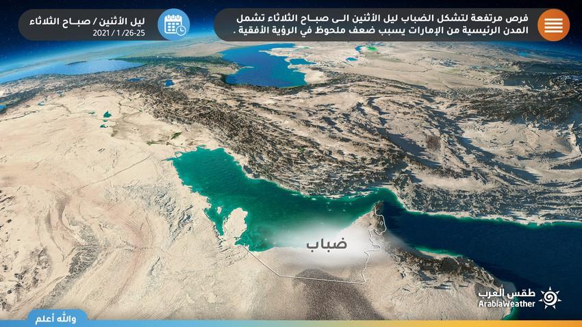 الإمارات | عودة الأجواء الضبابية وتدني في مدى الرؤية الأفقية