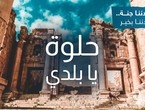 """Overnight trips in the most beautiful areas of Jordan at a low cost with the """"Our Jordan is a Paradise"""" program"""