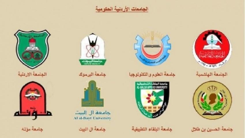 معدلات القبول للجامعات الأردنية الرسمية للعام الدراسي 2021-2022