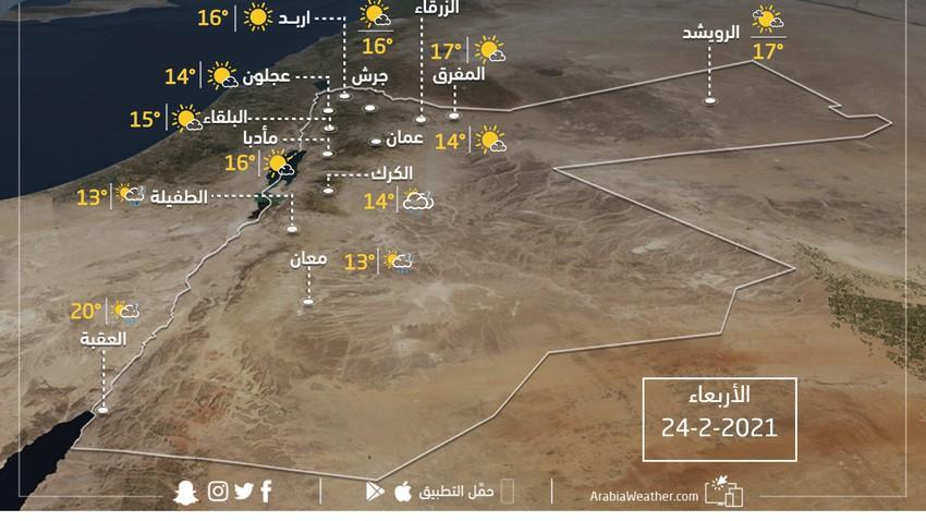 حالة الطقس ودرجات الحرارة المتوقعة في الأردن يوم الأربعاء 24-2-2021