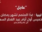 ليبيا | غداً الأربعاء المُتمم لشهر رمضان والخميس أول أيام عيد الفطر السعيد