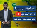 طقس العرب - السعودية | النشرة الجوية الرئيسية | الجمعة 2020/2/28