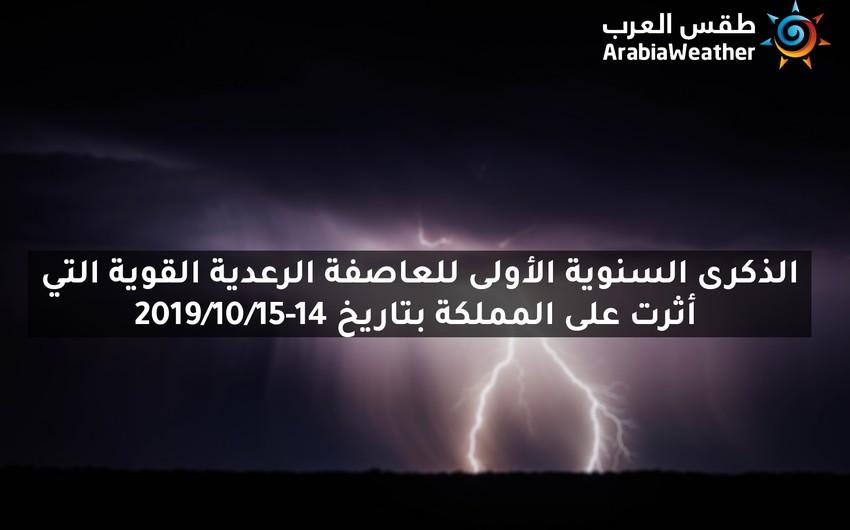 الذكرى السنوية الأولى لأقوى عاصفة رعدية اثرت على المملكة 15/14-10-2019