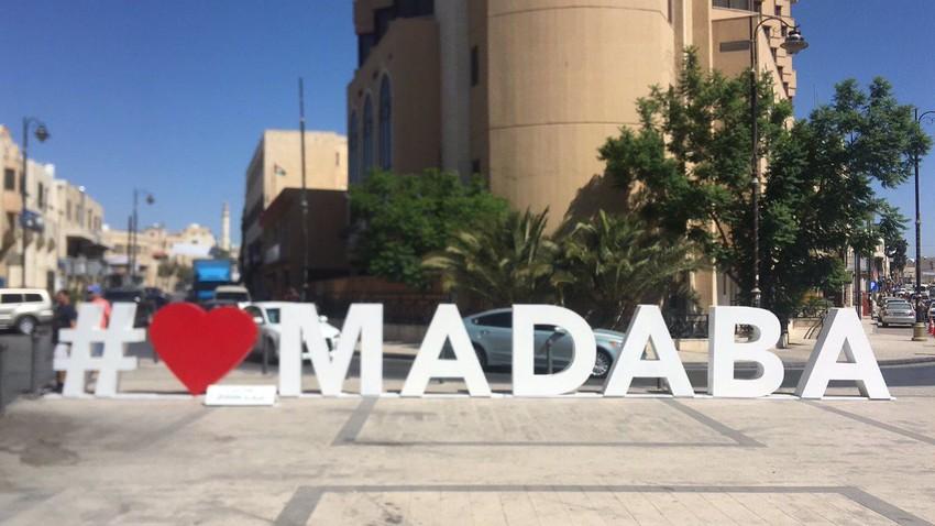 منظمة السياحة تعلن مدينة مأدبا الأردنية عاصمة السياحة العربية لعام 2022م