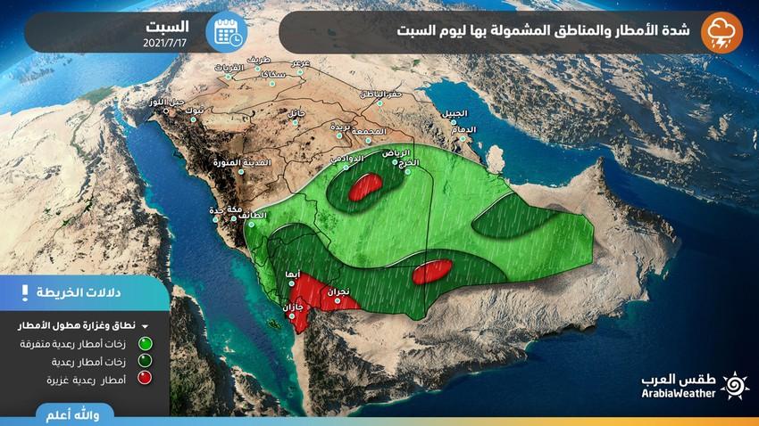 السعودية | حالة ماطرة تبدأ الجمعة وتشتد السبت لتغطي 7 مناطق ادارية بينها الرياض .. تفاصيل