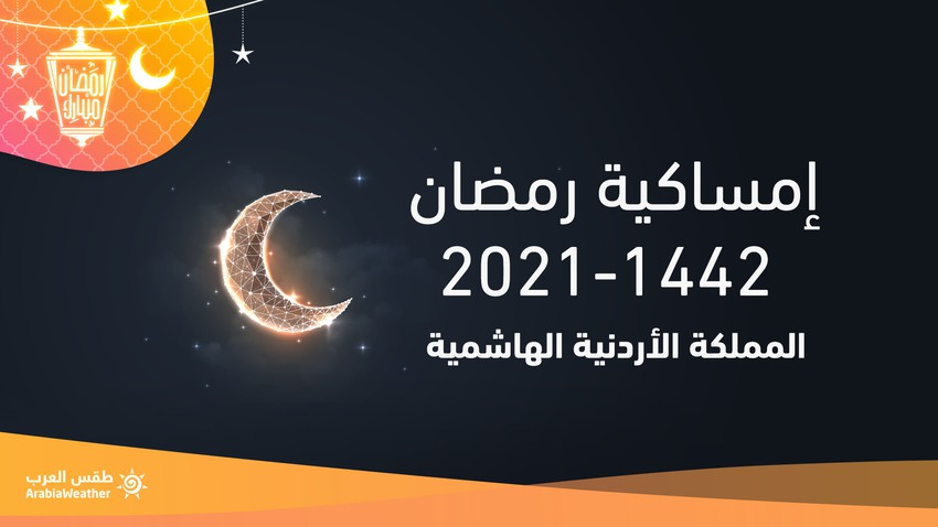 Ramadan constraint 2021 in Jordan