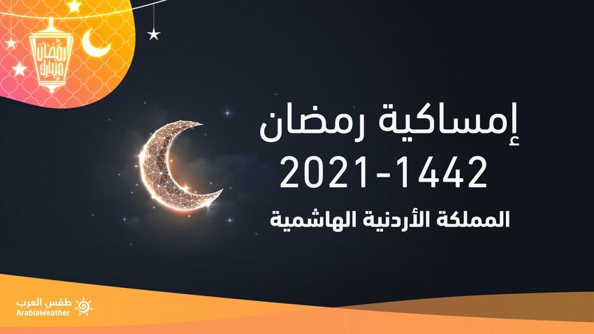 إمساكية شهر رمضان 2021 في الأردن! وعدد ساعات الصيام في رمضان 2021 في الأردن!
