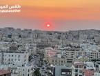 Pourquoi les Jordaniens ont-ils regardé le coucher de soleil hier dans une couleur rouge distinctive ?!