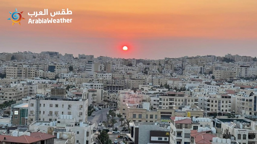 لماذا شاهد الأردنيون غروب الشمس بالأمس بلون أحمر مميز؟!