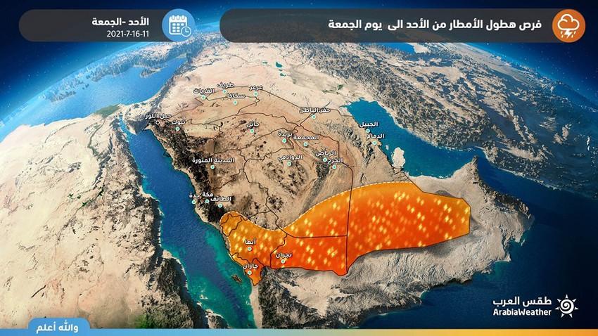 السعودية   الربع الخالي ونجران وجنوب الرياض على موعد مع فرص للأمطار اعتباراً من الثلاثاء