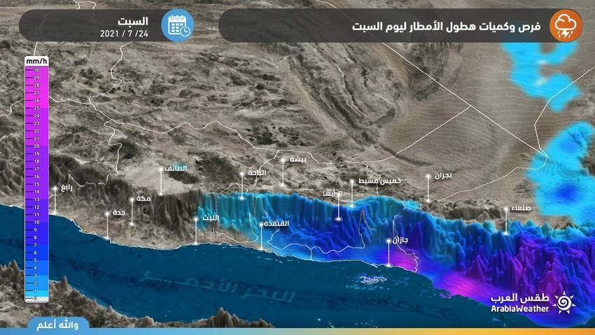السعودية | طقس العرب يصدر قائمة المناطق المشمولة بتوقعات الأمطار ليوم السبت وشدتها .. تفاصيل