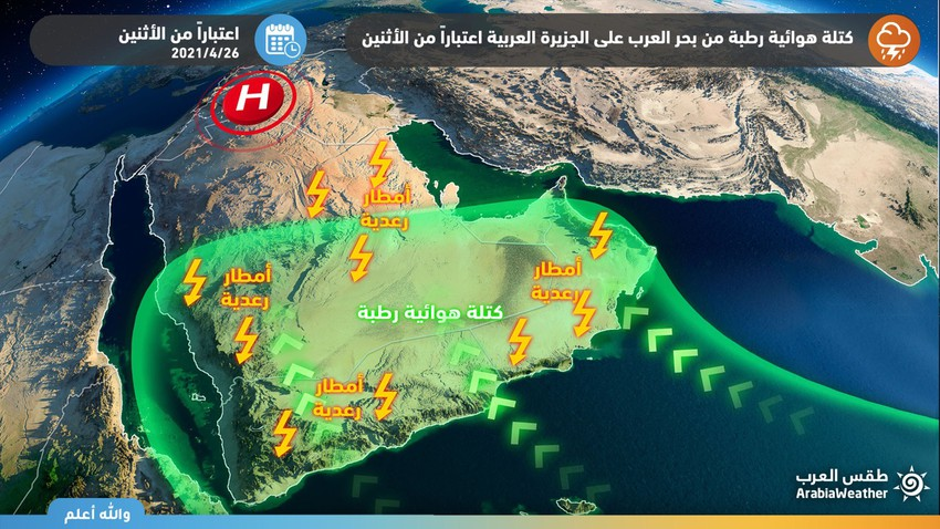 السعودية | حالة ماطرة تعتبر الأكثر شمولية واتساعاً منذ بداية الربيع تجلب الامطار والغبار للعديد من المناطق