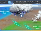 Find out when the rainy situation will arrive in Riyadh and its details