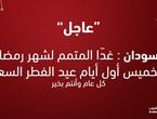السودان | غداً المتمم لرمضان والخميس أول أيام عيد الفطر السعيد