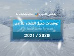 The quarterly `Arab Weather` forecast: a colder than usual winter, varying amounts of rain, and a high chance of snow in the capital, God willing.