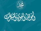 الأردن | عُطلة رسمية الخميس المقبل بمناسبة ذكرى المولد النبوي الشريف