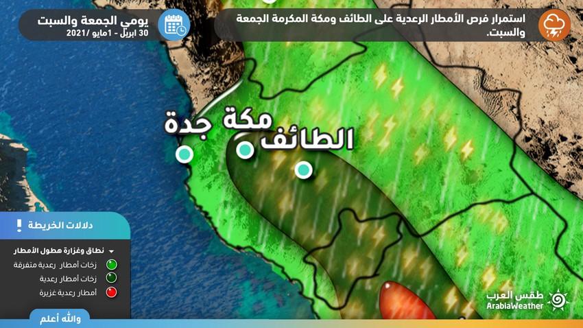 السعودية   حالة من عدم الإستقرار الجوي تترافق بالأمطار على الطائف ومكة المكرمة يومي الجمعة والسبت