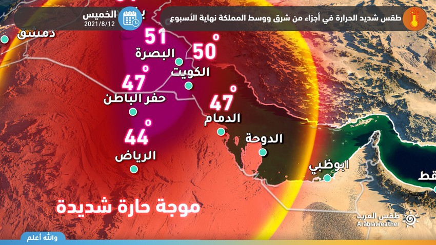 السعودية   كتلة هوائية حارة ومرهقة ودرجات حرارة تُقارب الـ 50 في هذه المناطق نهاية الأسبوع