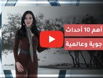 Video Arab Weather Weather trend | February 22-28, 2020