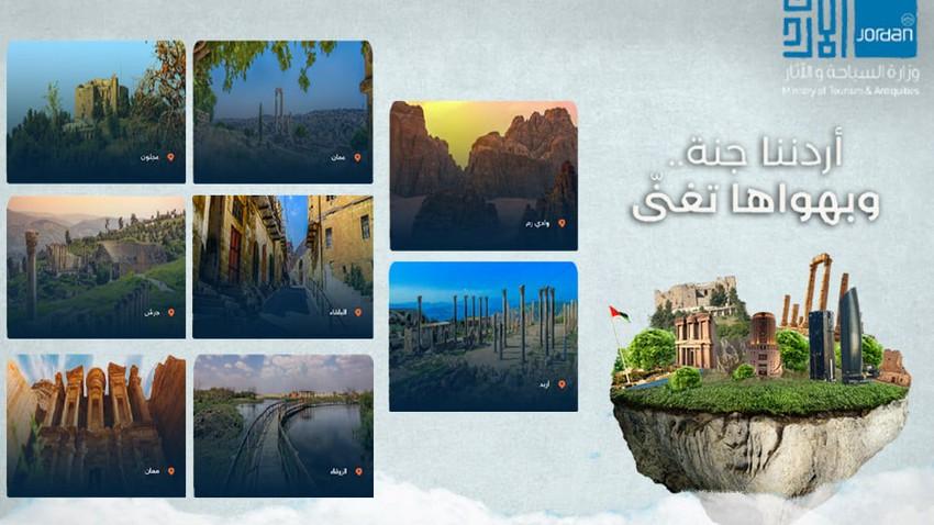 """وجهات سياحية جديدة ضمن مخطط برنامج """"أردننا جنة"""" لموسم الشتاء القادم"""