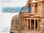 رحلات إحياء التراث لجولة ممتعة في المناطق التراثية في الأردن وبتكلفة منخفضة