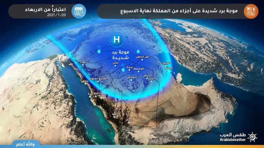 السعودية | موجة برد شديدة تؤثر على مناطق واسعة من المملكة بما فيها الرياض نهاية الأسبوع