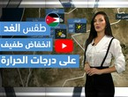 طقس العرب | طقس الغد في الأردن | الخميس 2021/5/6
