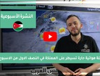 Arab Weather - Jordan | Weekly weather forecast | Saturday 4-17-2021