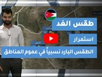 Arab Weather | Tomorrow's weather in Jordan | Friday 27/11/2020