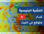 Arab Weather - Saudi Arabia Major weather forecast Wednesday 1/7/2020