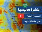 طقس العرب - السعودية | النشرة الجوية الرئيسية | الخميس 2020/7/9