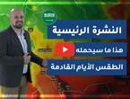 Arab Weather - Saudi Arabia Major weather forecast Wed/2/26/2020