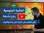 طقس العرب - السعودية | النشرة الجوية الرئيسية | الثلاثاء 2020/6/2