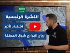 طقس العرب - السعودية | النشرة الجوية الرئيسية | الجمعة 2020/6/5