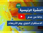 طقس العرب - السعودية | النشرة الجوية الرئيسية | الإثنين 2020/3/30
