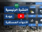 طقس العرب - السعودية | النشرة الجوية الرئيسية | الأربعاء 2020/4/1
