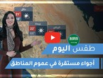 Arab Weather Today's weather in Saudi Arabia | Thursday 2/27/2020