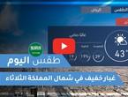 طقس العرب | طقس اليوم في السعودية | الثلاثاء 2020/6/2