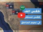 طقس العرب | طقس الغد في السعودية | الأربعاء 2020/6/2