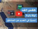 طقس العرب | طقس الغد في السعودية | الخميس 2020/10/22