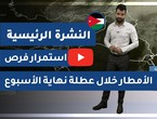 Arab Weather - Jordan | Home weather forecast | Thursday 26/11/2020