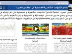 الأردن: يُتوقع أن تتأثر المملكة بمُنخفضات خماسينية مُبكرة خلال شهر آذار سيكون أولها حول 10 آذار