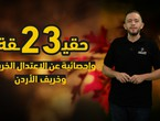 23 facts and statistics about the autumnal equinox and the fall of Jordan