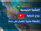 طقس العرب - السعودية | النشرة الجوية الرئيسية | الأربعاء 2020/10/21