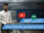 Arab Weather | Today's weather in Saudi Arabia | Friday 27/11/2020