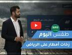 طقس العرب | طقس اليوم في السعودية | الاثنين 2020/11/30