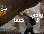 Où es tu? (Wadi Al-Hasa)